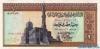 1 Фунт выпуска 1978 года, Египет. Подробнее...