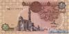 1 Фунт выпуска 1990 года, Египет. Подробнее...