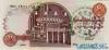 10 Фунтов выпуска 1978 года, Египет. Подробнее...
