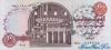 10 Фунтов выпуска 1994 года, Египет. Подробнее...