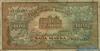100 Марок выпуска 1923 года, Эстония. Подробнее...