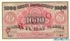 1000 Марок выпуска 1919 года, Эстония. Подробнее...