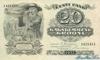 20 Крон выпуска 1932 года, Эстония. Подробнее...