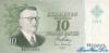 10 Марок выпуска 1963 года, Финляндия. Подробнее...