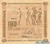 100 Марок выпуска 1922 года, Финляндия. Подробнее...
