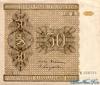 50 Марок выпуска 1948 года, Финляндия. Подробнее...
