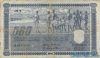 500 Марок выпуска 1945 года, Финляндия. Подробнее...