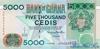 5000 Седи выпуска 1998 года, Гана. Подробнее...