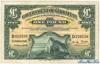1 Фунт выпуска 1942 года, Гибралтар. Подробнее...