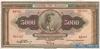 5000 Драхм выпуска 1932 года, Греция. Подробнее...