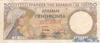 50 Драхм выпуска 1935 года, Греция. Подробнее...