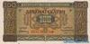 100 Драхм выпуска 1941 года, Греция. Подробнее...