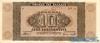 10 Драхм выпуска 1943 года, Греция. Подробнее...