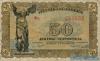 50 Драхм выпуска 1944 года, Греция. Подробнее...