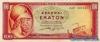 100 Драхм выпуска 1955 года, Греция. Подробнее...