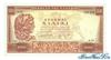 1000 Драхм выпуска 1955 года, Греция. Подробнее...