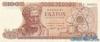 100 Драхм выпуска 1966 года, Греция. Подробнее...