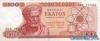100 Драхм выпуска 1967 года, Греция. Подробнее...