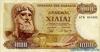 1.000 Драхм выпуска 1970 года, Греция. Подробнее...