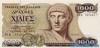1000 Драхм выпуска 1983 года, Греция. Подробнее...