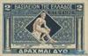 2 Драхмы выпуска 1917 года, Греция. Подробнее...