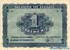 1 Драхма выпуска 1944 года, Греция. Подробнее...