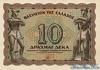 10 Драхм выпуска 1944 года, Греция. Подробнее...