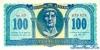 100 Драхм выпуска 1950 года, Греция. Подробнее...