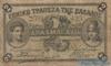 2 Драхмы выпуска 1885 года, Греция. Подробнее...