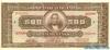 500 Драхм выпуска 1923 года, Греция. Подробнее...