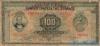 100 Драхм выпуска 1927 года, Греция. Подробнее...