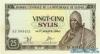 25 Сили выпуска 1971 года, Гвинея. Подробнее...