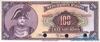 100 Гурдов выпуска 1919 года, Гаити. Подробнее...