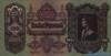 100 Пенге выпуска 1930 года, Венгрия. Подробнее...