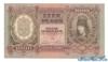 1000 Пенге выпуска 1943 года, Венгрия. Подробнее...