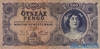 500 Пенге выпуска 1945 года, Венгрия. Подробнее...