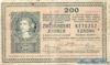 200 Крон выпуска 1918 года, Венгрия. Подробнее...