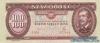 100 Форинтов выпуска 1975 года, Венгрия. Подробнее...