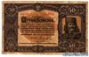 50 Крон выпуска 1920 года, Венгрия. Подробнее...