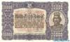 25000 Крон выпуска 1923 года, Венгрия. Подробнее...