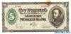 5 Пенге выпуска 1926 года, Венгрия. Подробнее...