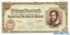 20 Пенге выпуска 1926 года, Венгрия. Подробнее...