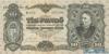 10 Пенге выпуска 1929 года, Венгрия. Подробнее...