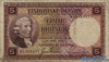 5 Крон выпуска 1928 года, Исландия. Подробнее...