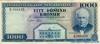 1000 Крон выпуска 1957 года, Исландия. Подробнее...