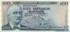 100 Крон выпуска 1961 года, Исландия. Подробнее...