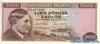 5000 Крон выпуска 1961 года, Исландия. Подробнее...