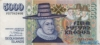 5000 Крон выпуска 2001 года, Исландия. Подробнее...