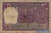 1 Рупия выпуска 1971 года, Индия. Подробнее...