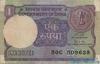 1 Рупия выпуска 1989 года, Индия. Подробнее...